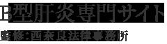 B型肝炎専門サイト 監修:西奈良法律事務所